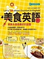 二手書博民逛書店《美食英語Let's Talk about Gourmet in