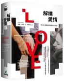 解構愛情:性愛、婚姻與外遇的自然史(隨書附贈費雪戀愛量表,一次...【城邦讀書花園】