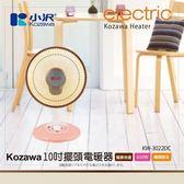 小澤10吋擺頭鹵素電暖器 KW-3022DC