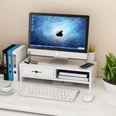 電腦顯示器增高架帶抽屜墊高屏幕底座辦公室臺式桌面收納置物架子【交換禮物】