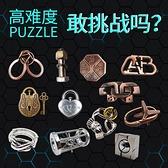 puzzle玩具高難度十級兒童魯班鎖益智魔環金扣成人九連環燒腦全套 初色家居館