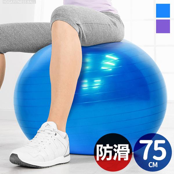 75CM抗力球.彈力球健身球.防滑瑜珈球.韻律球瑜伽球.彼拉提斯球.運動用品器材.推薦哪裡買ptt