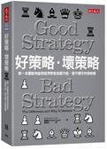 好策略.壞策略:第一本讓歐洲首席經濟學家欲罷不能、愛不釋手的策略書