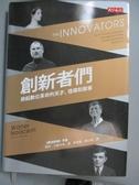 【書寶二手書T9/傳記_IPS】創新者們-掀起數位革命的天才怪傑和駭客_華特.艾薩克森