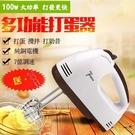 【現貨】打蛋器 110v電動攪拌機自動打蛋機手持攪拌器 伊莎公主