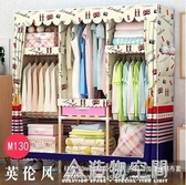 加厚滌棉布衣櫃木棍加粗加固組裝簡易布藝經濟型實木雙人衣櫥簡約 NMS名購居家
