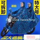 雨衣 超大號電動摩托車專用遮腳遮臉雨披兩側加長雙人加大加厚防水雨衣 【萌萌噠】