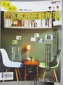 【書寶二手書T3/設計_JQ3】DIY玩佈置_52期_改造vs陳列 打造家的感動角落
