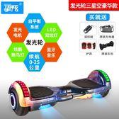 智慧電動自平衡車 雙輪兒童成人學生兩輪代步車 體感平行車帶手提禮物