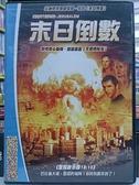 挖寶二手片-K02-024-正版DVD-電影【末日倒數】-毀滅一觸即發 末日倒數60分鐘(直購價)
