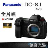 登錄送好禮 Panasonic Lumix S1 單機身 微單眼 全片幅 4k 60p 總代理公司貨