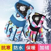 兒童滑雪手套 防風防潑水不滲水 冬季保暖加厚男女童玩雪手套刷毛防水冬季騎車防寒學生 5色