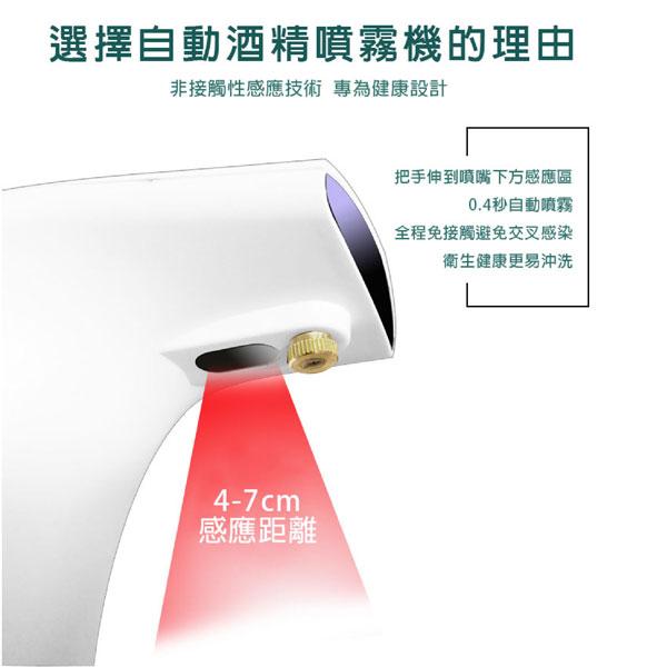 自動感應酒精噴霧機 智能感應式酒精噴霧機 消毒噴霧機 自動酒精噴霧器 酒精噴霧機 防疫