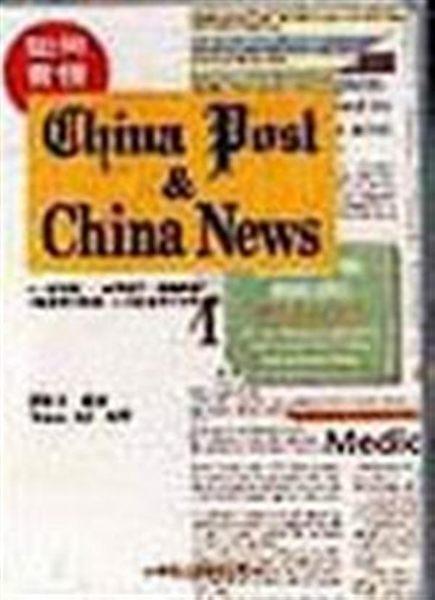 (二手書)如何看懂China Post & China News
