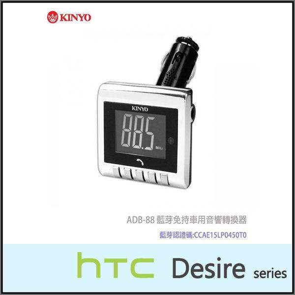 ☆KINYO 耐嘉 ADB-88 藍芽免持車用音響轉換器/HTC Desire EYE/816 A5/816G/820/820S/826/526/620/626/626G/728/mini