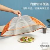 飯菜罩子保溫菜罩家用可折疊鋁箔保溫罩餐桌罩【時尚大衣櫥】