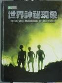 【書寶二手書T9/科學_PNI】世界神秘現象_曾麒穎