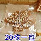 餅乾袋  20枚一包售  巴黎鐵塔小清新  韓國烘培餅干袋  想購了超級小物