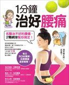 (二手書)1分鐘治好腰痛:名醫治不好的腰痛,2顆網球幫你搞定!