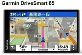 【愛車族】Garmin DriveSmart65 6.95吋車用衛星導航