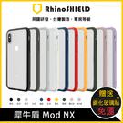 贈玻璃貼 MOD NX【犀牛盾】背蓋 邊框 iPhone 7 8 Plus X XS Max XR 防摔殼手機保護套殼