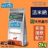 【殿堂寵物】法米納Farmina VDCO-3 VetLife天然處方飼料 犬用術後復原配方 2kg