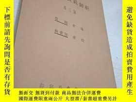 二手書博民逛書店罕見《新師範農業概要》第三冊Y10145 顧復 中華書局 出版1