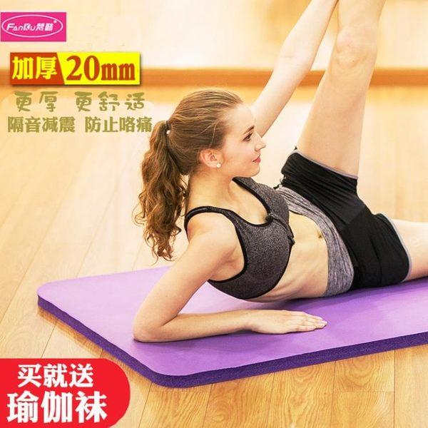 瑜伽墊加厚瑜珈墊運動墊 瑜珈墊運動墊