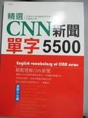 【書寶二手書T4/語言學習_MGI】精選CNN新聞單字5500_袁靜
