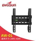 Eversun AW-01/24-43吋固定式電視掛架 電視架 電視 架 螢幕架 壁掛架