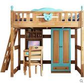 高架床兒童上鋪床實木高架床成人省空間多功能組合床上床下桌igo 伊蒂斯女裝