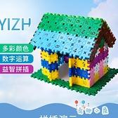 兒童拼裝玩具積木塑料拼插拼接益智數字方塊【奇趣小屋】