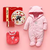 嬰兒禮盒 秋冬季羊羔絨爬服新生兒加厚保暖寶寶衣服套裝滿月禮物 WY【全館89折低價促銷】