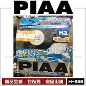 【愛車族購物網】【PIAA】H-258 H3 12V55W-85W 4700K 純正日本製 -包裝醜、良品出清