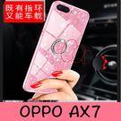 【萌萌噠】歐珀 OPPO AX7 pro (6.4吋) 新款網紅潮牌 仙女貝殼紋支架版保護殼 創意矽膠軟邊全包外殼