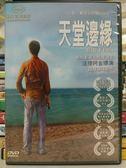 影音專賣店-K01-084-正版DVD*電影【天堂邊緣】-榮獲坎城影展最佳劇本獎,雙料大獎