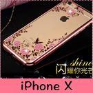 【萌萌噠】iPhone X/XS (5.8吋)  閃鑽秘密花園保護套  女神系列 電鍍貼鑽 超薄全包款 手機殼 手機套