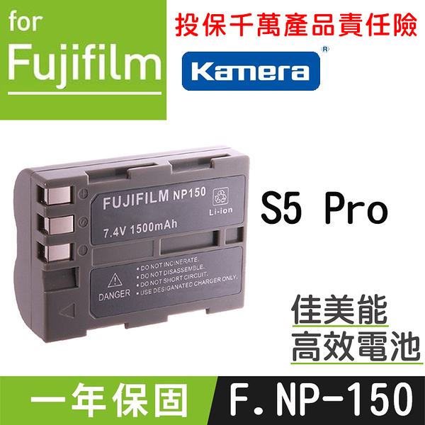 御彩數位@佳美能Fujifilm NP-150 電池 S5 Pro 7.4V 1500mAh DB-NP150 一年保固