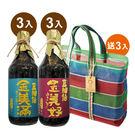 【豆油伯】得獎限定-金美滿金美好(無添加糖)醬油500ml6入組送復古袋3個