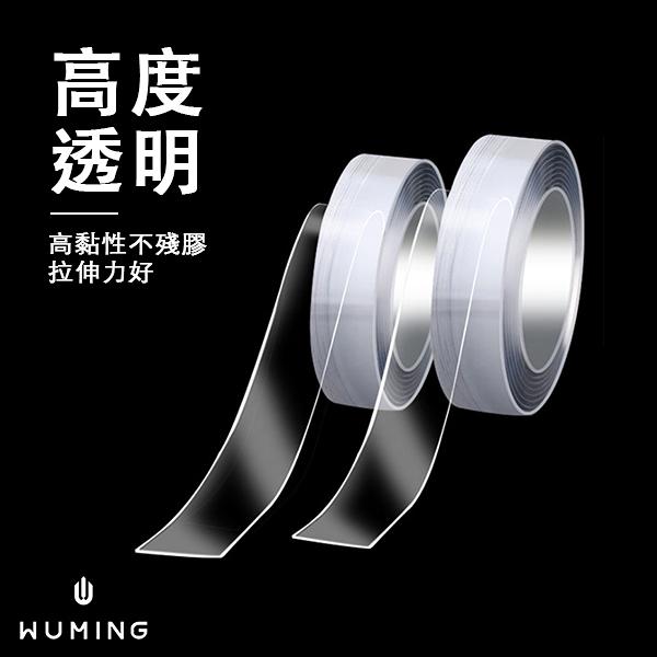 無痕 奈米 雙面膠 雙面膠帶 透明膠帶 無痕貼 萬用膠 超黏 防水 加厚 強力 耐溫 『無名』 P08116