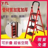折疊梯梯子人字梯家用折疊室內人字多功能梯四步梯加厚便攜伸縮 雙十一購物狂歡