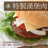 【早餐新提案】特製漢堡肉(20片裝)