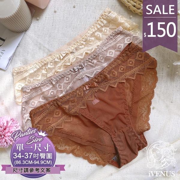 內褲-爆乳精靈(內衣可加購)低腰彈性法式透氣蕾絲多色性感透膚居家女內褲- 玩美維納斯 平價內褲