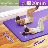 加大號160雙人瑜伽墊加寬120cm加厚加長瑜珈墊舞蹈墊運動毯健身墊YYP 3C公社