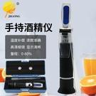 酒精濃度計 手持式0-80%折光儀 酒度計乙醇酒精濃度測量儀折射儀 快速出貨
