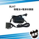 黑熊數位 BLH7E 假電池電源變壓器組 GM5 GF8 GF7 LX10 外接電源 BLH7