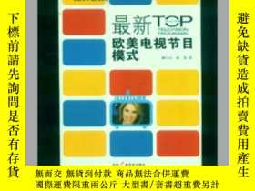 二手書博民逛書店罕見最新歐美電視節目模式Y12980 闞乃慶 謝來 著 中國廣播