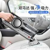 吸塵器 車載吸塵器無線汽車用車內大功率強力專用充電兩用小型手持式 1995生活雜貨NMS
