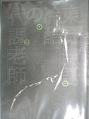 【書寶二手書T1/一般小說_LGH】冷酷的代課老師_東野圭吾