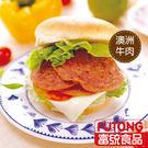 【富統食品】牛肉漢堡排20片(每片40g...